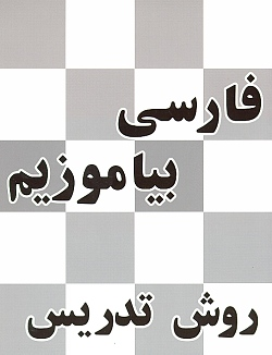 Persian First Grade Reader: Teachers Manual (Persian), Ayman, Lily