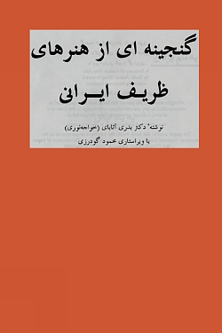 A Treasury of Iranian Fine Arts, Atabai, Badri