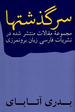Collected Articles of Badri Atabai, Atabai, Badri