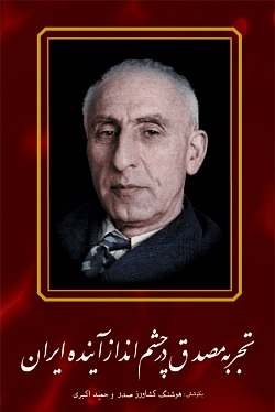 Mossadegh and the Future of Iran, H. Keshavarz & H. Akbari, Eds.