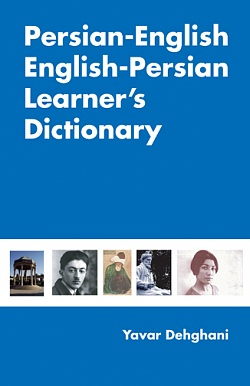 Persian-English English-Persian Learner's Dictionary, Dehghani, Yavar