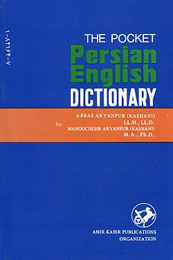 The Pocket Persian-English Dictionary, Aryanpur, Abbas