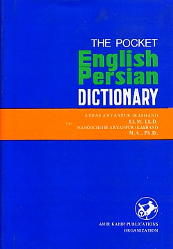 The Pocket English-Persian Dictionary, Aryanpur, Abbas