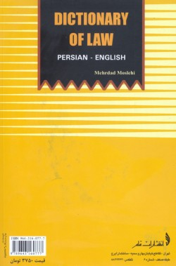 Dictionary of Law: Persian-English, Moslehi, Mehrdad