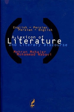 A Lexicon of Literature and Literary Discourse, Mehran Mohajer and Mohammad Nabavi