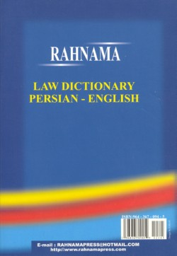 Rahnama Law Dictionary: Persian-English, Mehrabi, Majid