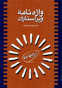 A Dictionary for Editors, Mohammad-Reza Mohammadifar