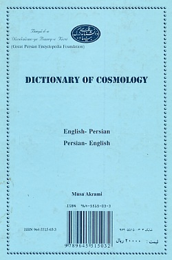 Dictionary of Cosmology, Musa Akrami