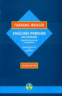 English-Persian Dictionary Farhang Moaser, Bateni, Reza