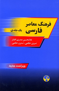 Contemporary Persian Dictionary, Gholamhossein Sadri-Afshar Et Al.