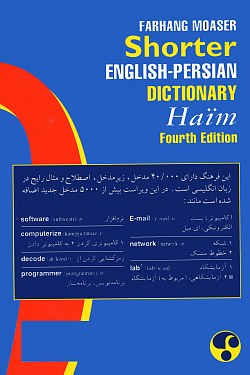 The Shorter English-Persian Dictionary, Haim, Soleiman