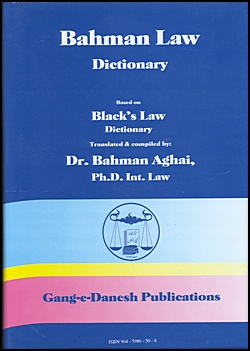 Bahman Law Dictionary, Aghai, Bahman