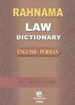 Rahnama Law Dictionary, Yazdi, Abbas