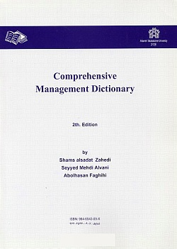 Comprehensive Management Dictionary, Shams Al-Sadat Zahedi