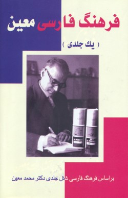 Moin's Persian Dictionary (one volume), Moin, Mohammad