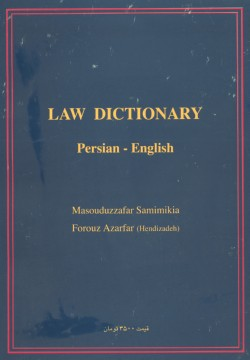 Law Dictionary: Persian-English, Samimikia, M.