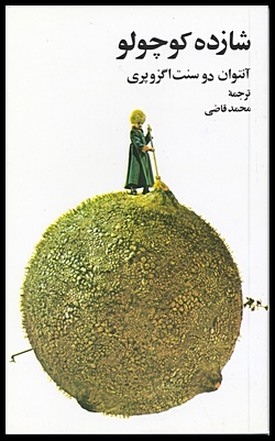 The Little Prince, Saint-Exupery, Antoine de