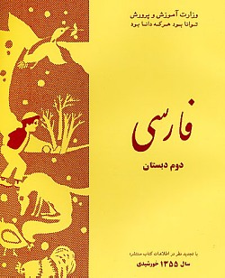 Persian (Farsi) Second Grade Reader, Iranian Ministry Of Education