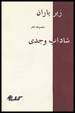 Zir baran (Persian language), Vajdi, Shadab