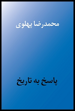 Pasokh beh Tarikh (Persian edition of Answer to History), Pahlavi, Mohammad-Reza Shah