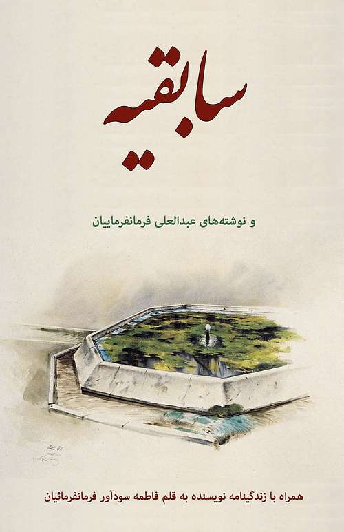 Sabeqieh and the Life and Writings of Abdol-Ali Farmanfarmaian