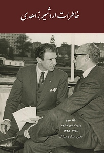 Memoirs of Ardeshir Zahedi Vol III: 1966-1971 [Persian]