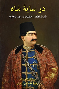 In the Shadow of the King [Persian] - Click Image to Close