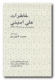 Memoirs of Ali Amini [Persian Language]