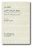 Memoirs of Sharif-Emami, Prime Minister [Persian Language]