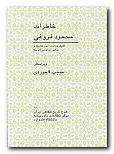Memoirs of Mahmoud Foroughi [Persian Language]