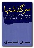 Collected Articles of Badri Atabai [Persian Language]