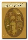 Aspects of the History of Freemasonry in Iran [Persian Language