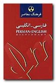 English-Persian Persian-English Dictionary Shorter