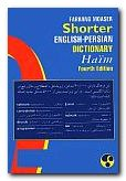 Shorter English-Persian Dictionary