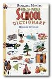English-Persian School Dictionary