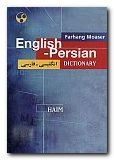 English-Persian Persian-English Dictionary Larger