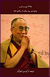 365 Daily Meditations of the Dalai Lama [Persian Language]