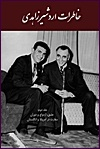Memoirs of Ardeshir Zahedi, Vol. II [Persian]