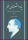 The Alam Diaries: Complete Seven Volume Set (1967-1978)