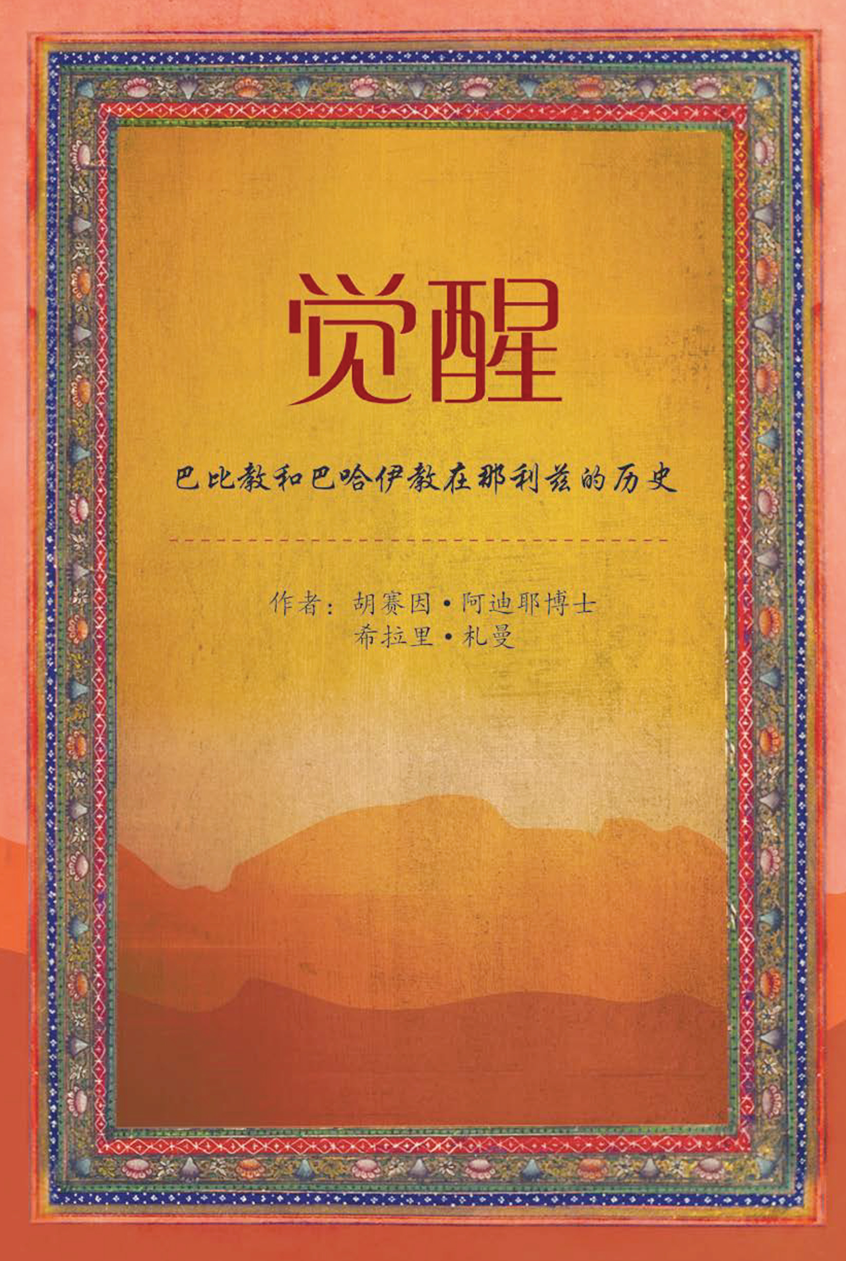 Awakening (Simplified Chinese)
