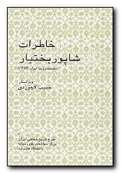 Memoirs of Shapour Bakhtiar [Persian Language]