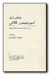 Memoirs of M.E. Amirteymour Kalali [Persian Language]