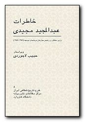 Memoirs of Abdolmadjid Madjidi [Persian Language]