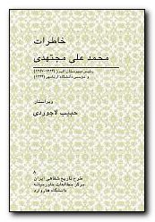 Memoirs of M.A. Mojtahedi [Persian Language]