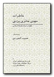 Memoirs of Mehdi Hairi-Yazdi [Persian Language]