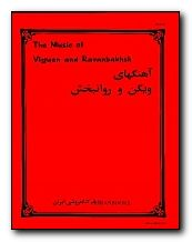 The Music of Viguen and Ravanbakhsh [Persian Language]