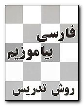 Persian (Farsi) First Grade Reader: Teacher's Manual