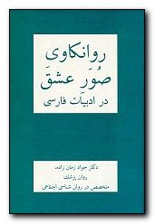 Psychological Dimensions of Love in Persian Literature [Persian