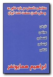 Nationalization of the Iranian Oil Industry [Persian Language]