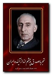 Mohammad Mossadegh and the Future of Iran